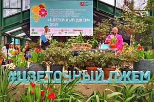 "The Second International Conference of the Open International Competition and Festival of Urban Landscape Design ""Flower Jam"" of the Moscow Government."
